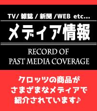 メディア履歴